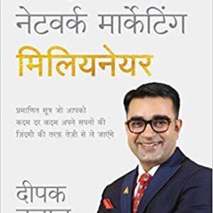 Baniye Network Marketing Millionaire (Hindi) Paperback