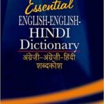 Essential English-English-Hindi-Hindi Dictionary (Multilingual) Paperback